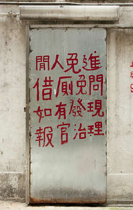 door single metal chinese text hong kong hongkong grafitti graffitti grafiti