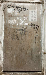 door single metal old rusted dirty hong kong hongkong