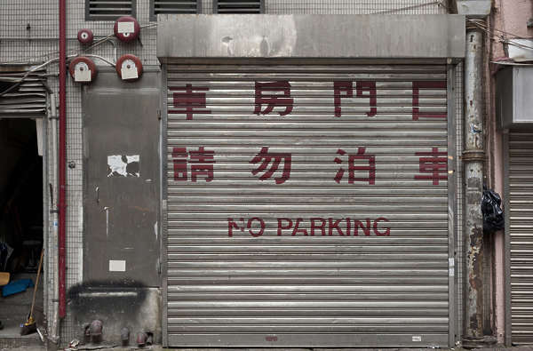 hong kong door rollup metal no parking chinese