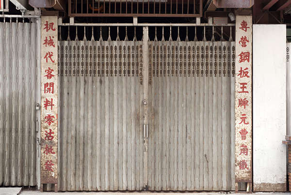 hong kong door metal rollup