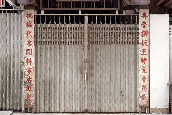 Doorsrollup0076 Free Background Texture Hong Kong Door