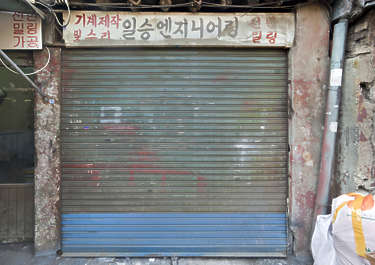 door rollup dirty south korea
