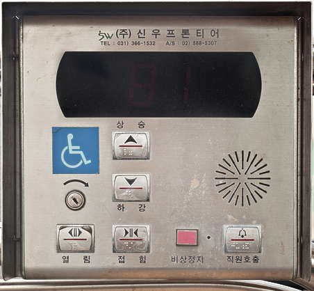 south korea panel electrical buttons button