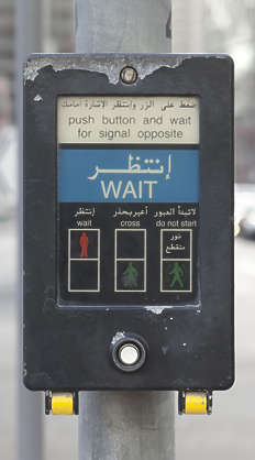 saudi arabia dubai middle east button traffic