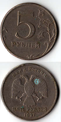 money coin coins russia russian