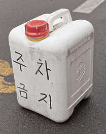 south korea jerrycan jerry can container plastic
