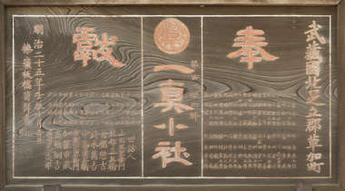 ornament ornaments japan temple panel panels shrine oriental asia shrine