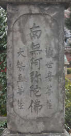 japan asia monument stone tombstone