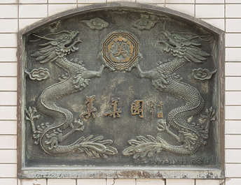ornament relief ornate bronze dragons japan dragon