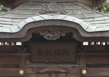 japan asia roof roofing ornate