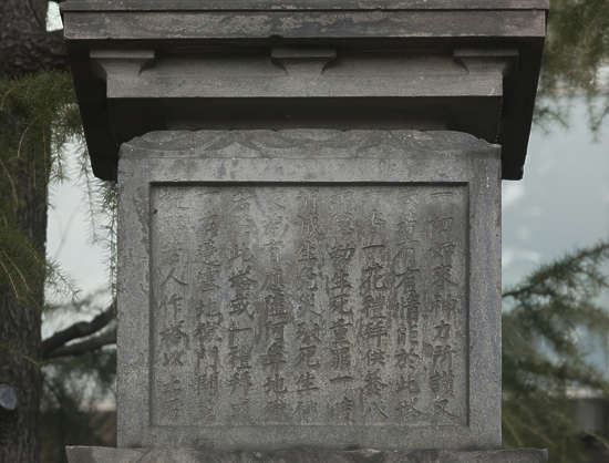 japan asia monument stone pedestal relief text symbols japanese
