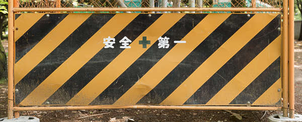 barrier stripes stripe warning striped fence japan
