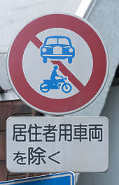 sign traffic japan japanese