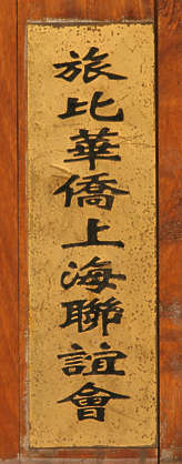sign chinese
