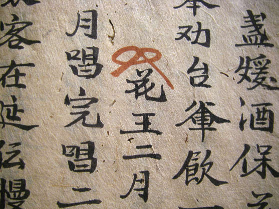 text kanji japanese letters chinese script paper old