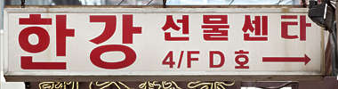 sign korean hong kong