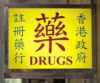 hong kong chinese sign drugs drugstores