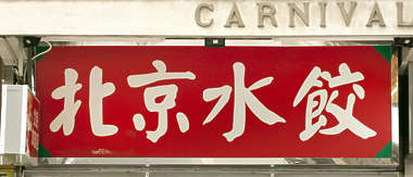 hong kong chinese sign