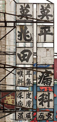 hong kong chinese sign old worn dirty rusted neon
