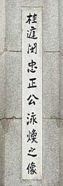 sign chinese characters