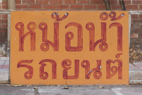 thailand bangkok asia asian sign thai text
