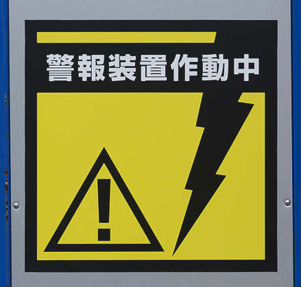 Japan chinese danger electricity