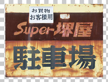 sign characters japanese japan old rusted rust supermarket worn
