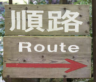 sign route japan wood arrow