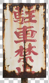 sign characters japanese japan rust rusted worn