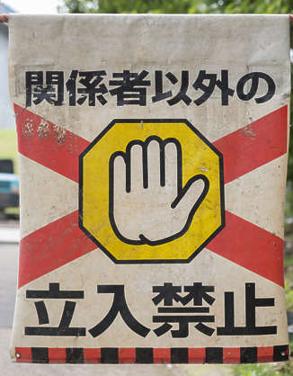 sign stop japan japanese warning hand barrier