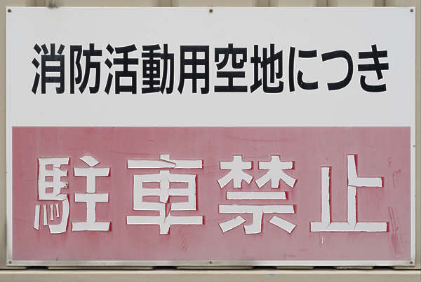 Signsjapan0023 Free Background Texture Sign Japanese