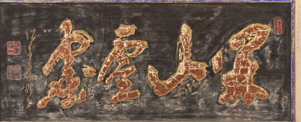 ornament temple shrine japan characters script text painted old worn japanese