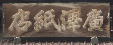 japan wood wooden sign letters japanese characters