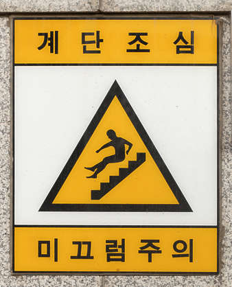 sign korean warning stair slippery danger falling