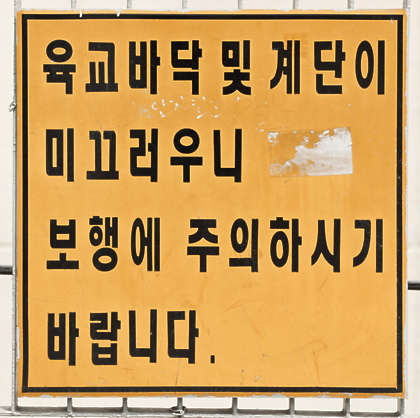 sign korean Caution warning