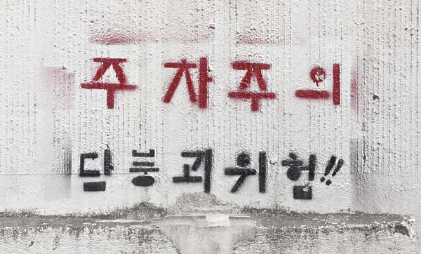 sign korean warning parking Caution warning