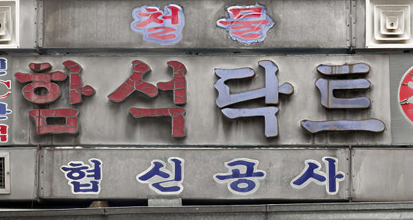 sign korean shop neon