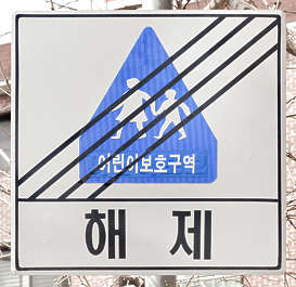 sign korean traffic