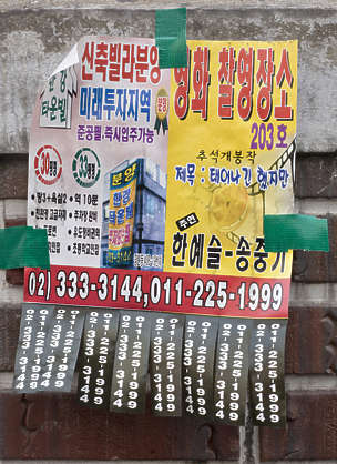 sign korean poster