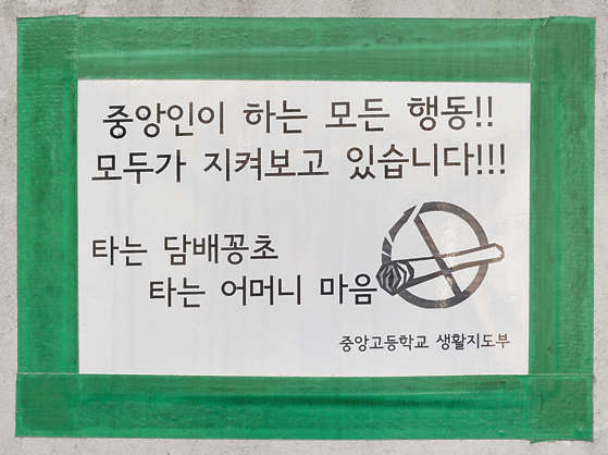 sign korean no smoking