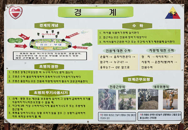 sign korean instructions military army