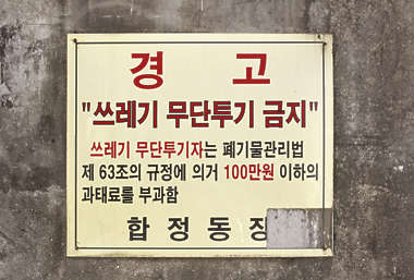 sign korean No Loitering