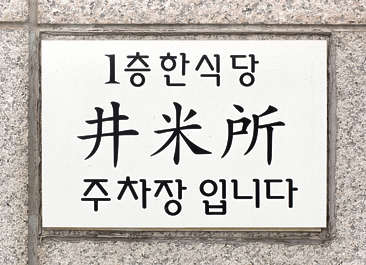 sign korean parking