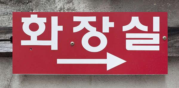 Signskorea0086 Free Background Texture Sign Korean