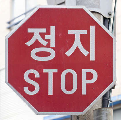 sign korean stop traffic