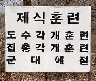 sign korean training army soldier