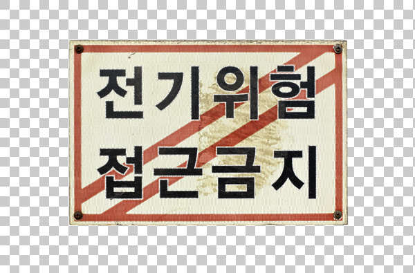 sign korean warning danger electricity keep distance