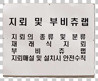 sign korean army military