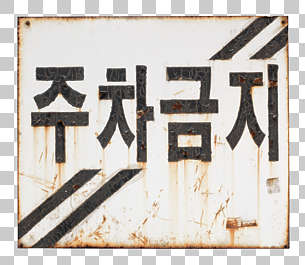 sign korean no parking