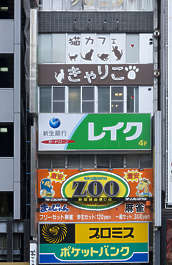 japan building facade neon sign